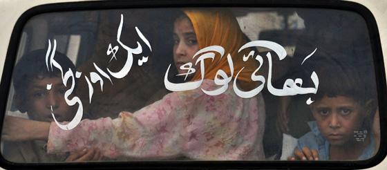 Rizwan Tabassum/AFP - 07.08.2009