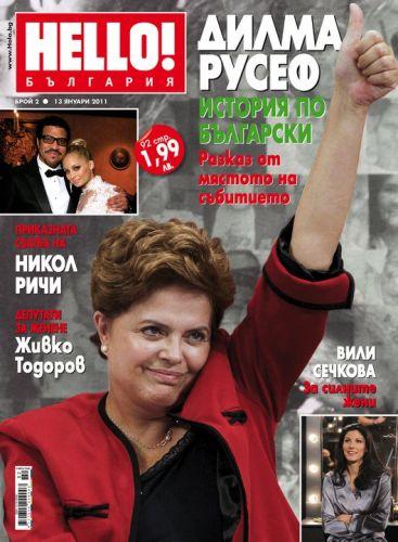 Dilma celebridade